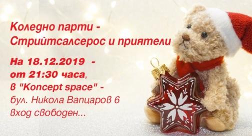 Коледна ваканция 2019