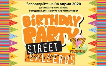 Стрийтсалсерос 17ти Рожден ден / 04.04.2020