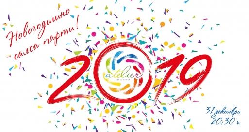 Новогодишно парти в Ателие
