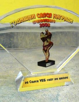 Най-добър салса сайт за 2008